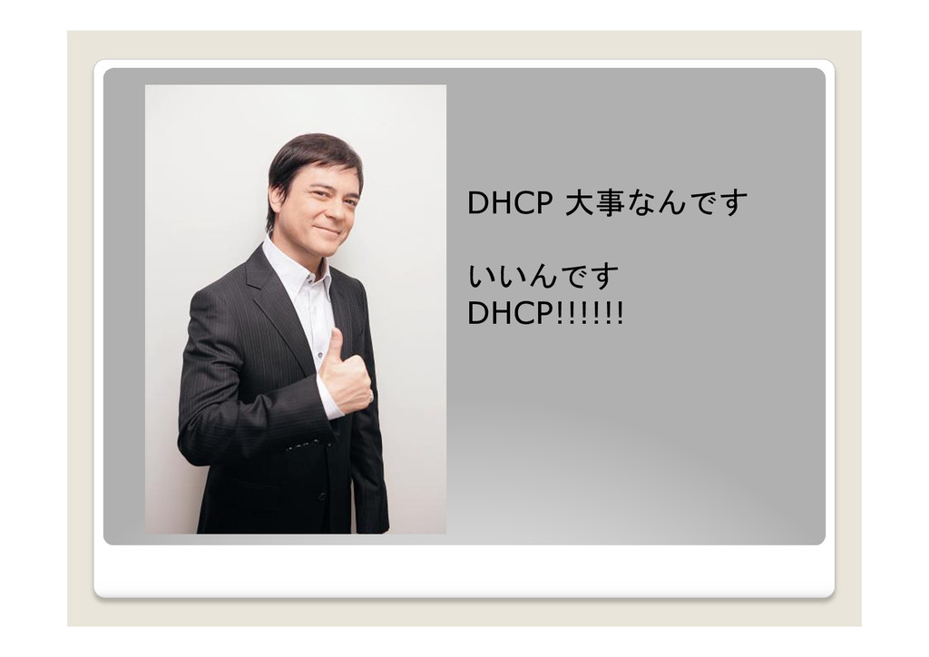 DHCP 大事なんです いいんです DHCP!!!!!!