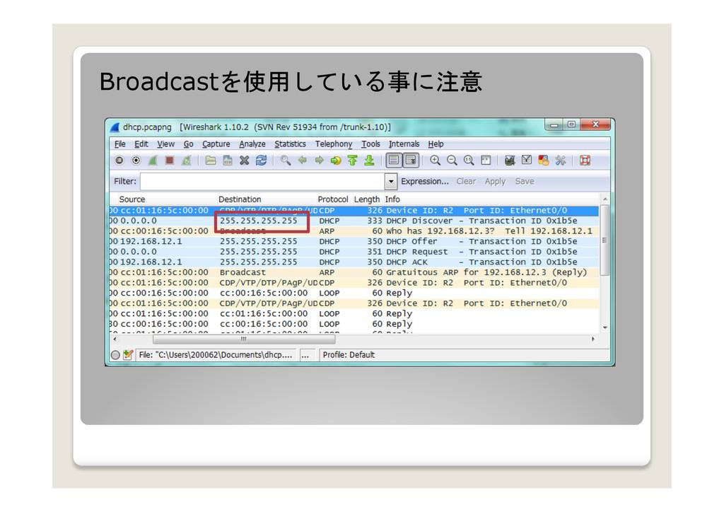 Broadcastを使用している事に注意