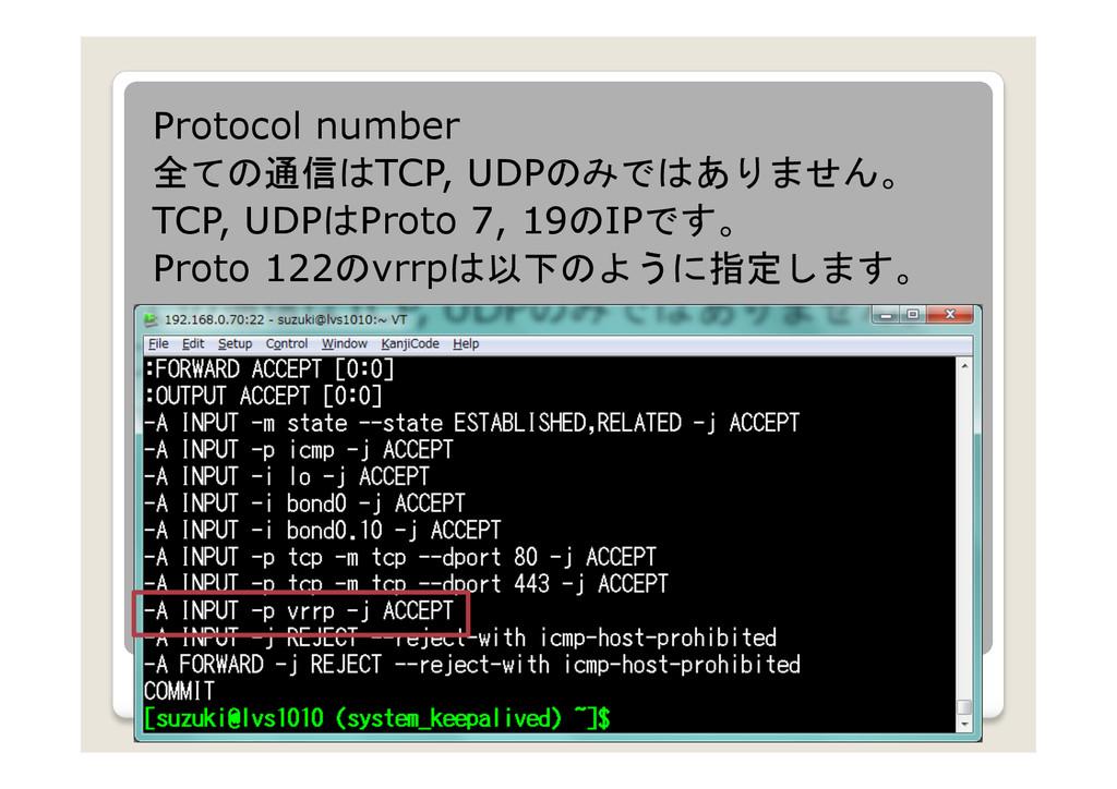 Protocol number 全ての通信はTCP, UDPのみではありません。 TCP, U...