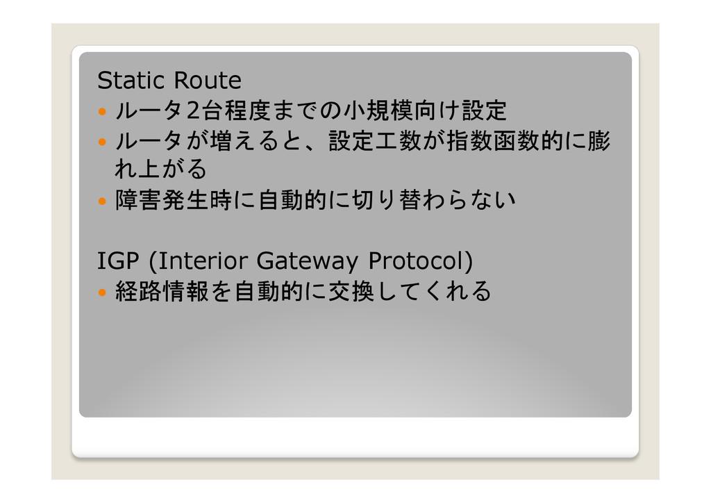 Static Route — ルータ2台程度までの小規模向け設定 — ルータが増えると...