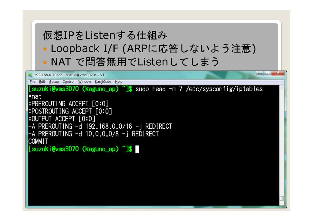 仮想IPをListenする仕組み — Loopback I/F (ARPに応答しないよう注...