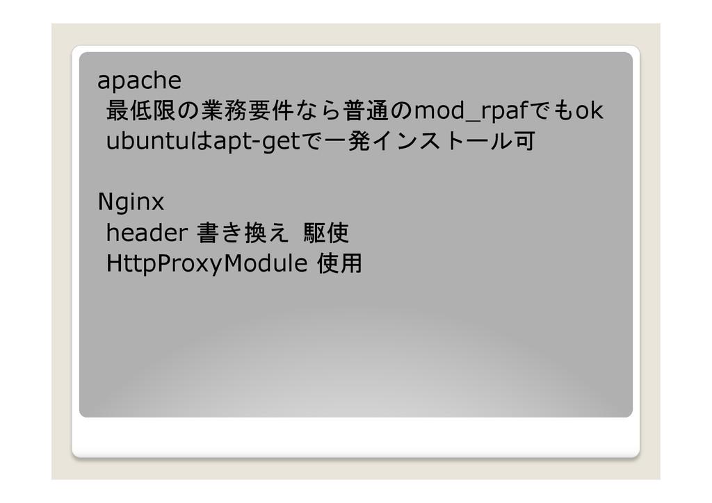 apache 最低限の業務要件なら普通のmod_rpafでもok ubuntuはapt-get...