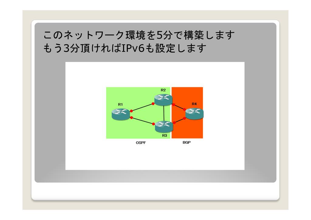 このネットワーク環境を5分で構築します もう3分頂ければIPv6も設定します
