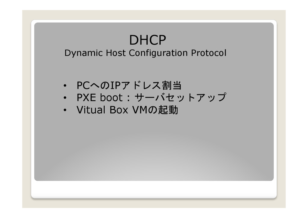 DHCP Dynamic Host Configuration Protocol  •...