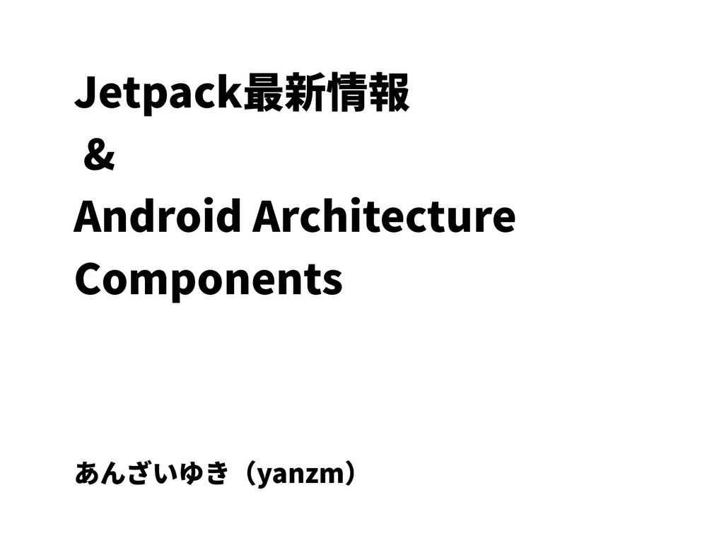 Jetpack最新情報 & Android Architecture Components あ...
