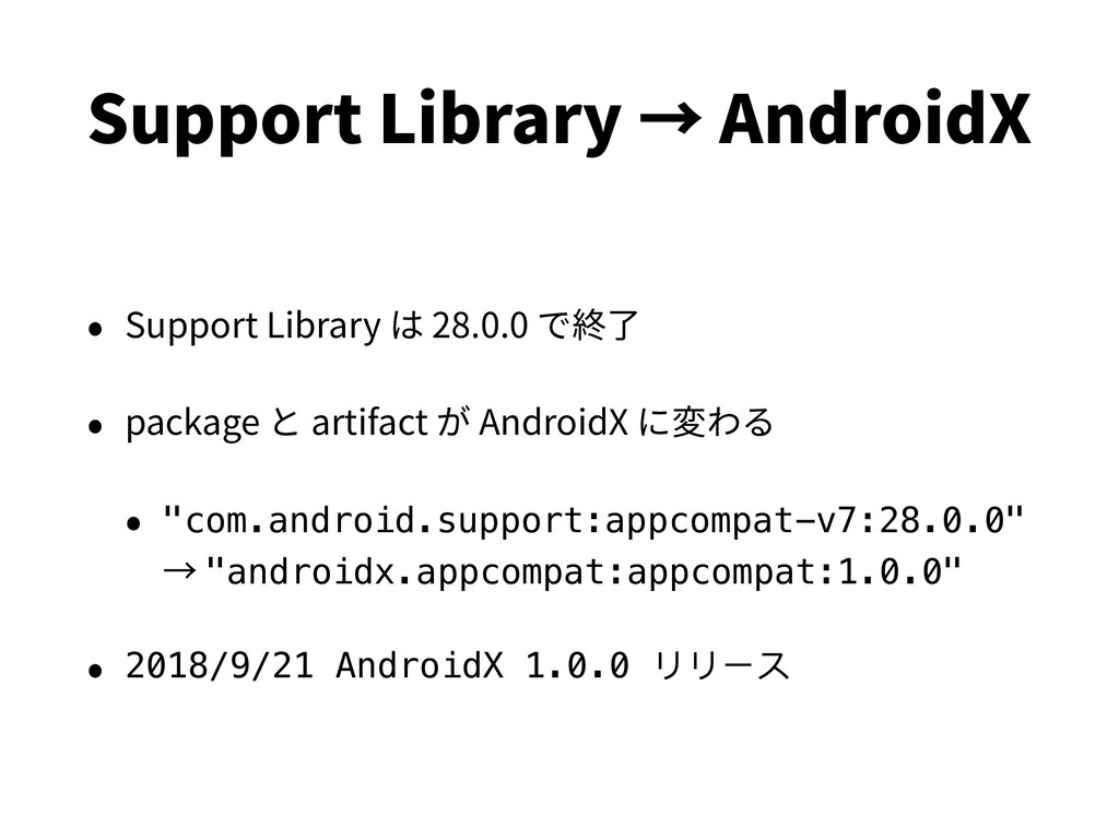 Support Library → AndroidX • Support Library は ...