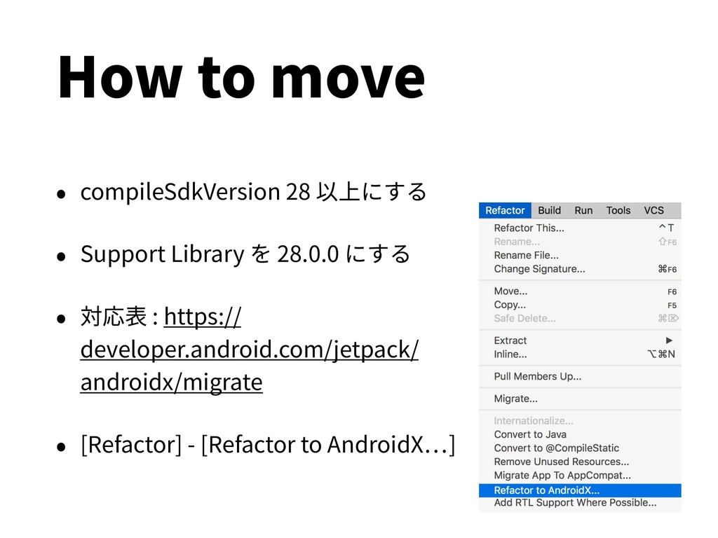 How to move • compileSdkVersion 28 以上にする • Supp...