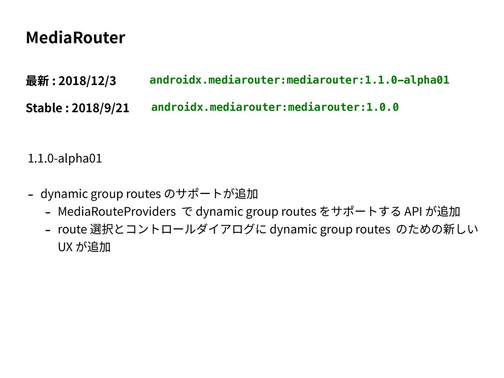 androidx.mediarouter:mediarouter:1.1.0-alpha01 ...