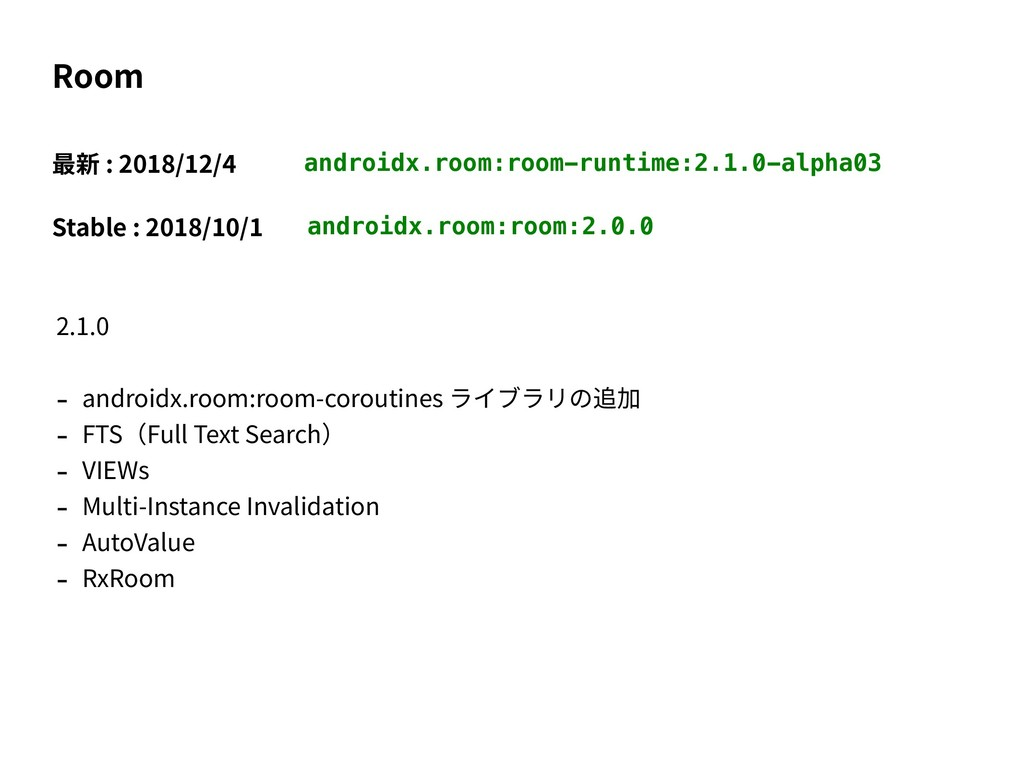 androidx.room:room-runtime:2.1.0-alpha03 Room 最...