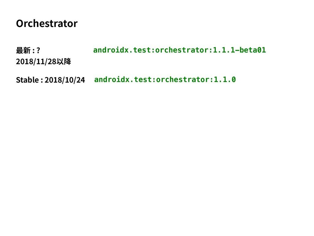 androidx.test:orchestrator:1.1.1-beta01 Orchest...