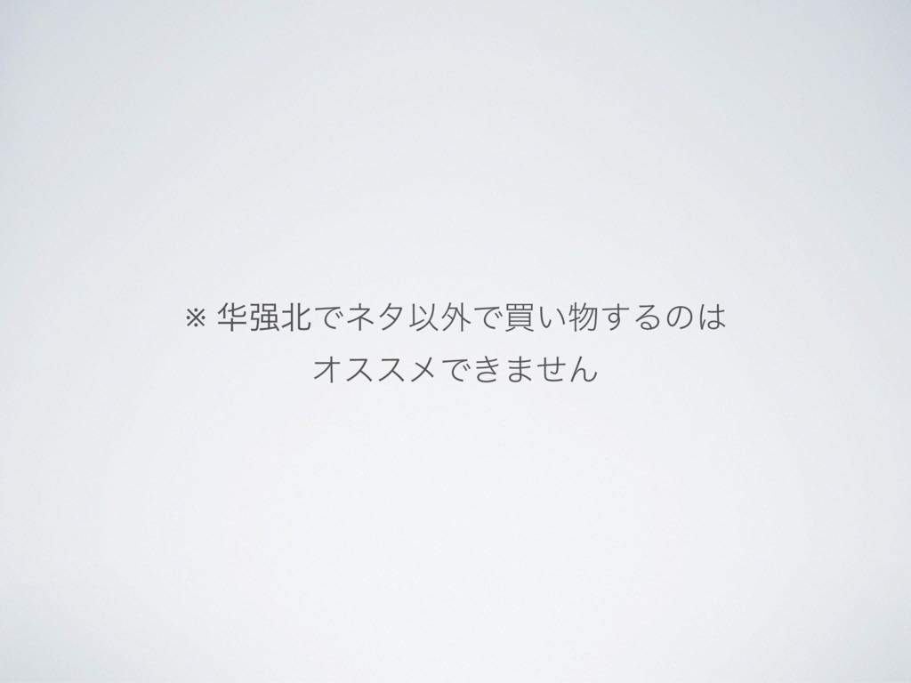 ※ КͰωλҎ֎Ͱങ͍͢Δͷ ΦεεϝͰ͖·ͤΜ