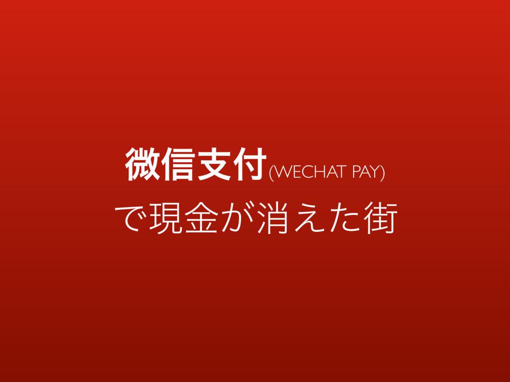 ඍ৴ࢧ(WECHAT PAY) Ͱݱ͕ۚফ͑ͨ֗