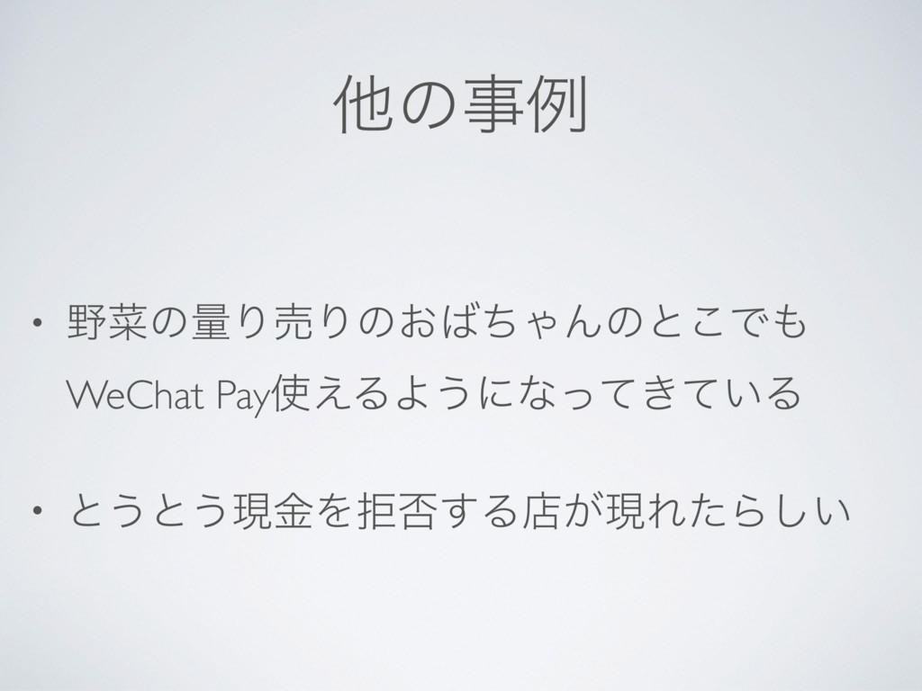 ଞͷྫ • ࡊͷྔΓചΓͷ͓ͪΌΜͷͱ͜Ͱ WeChat Pay͑ΔΑ͏ʹͳ͖ͬͯͯ...