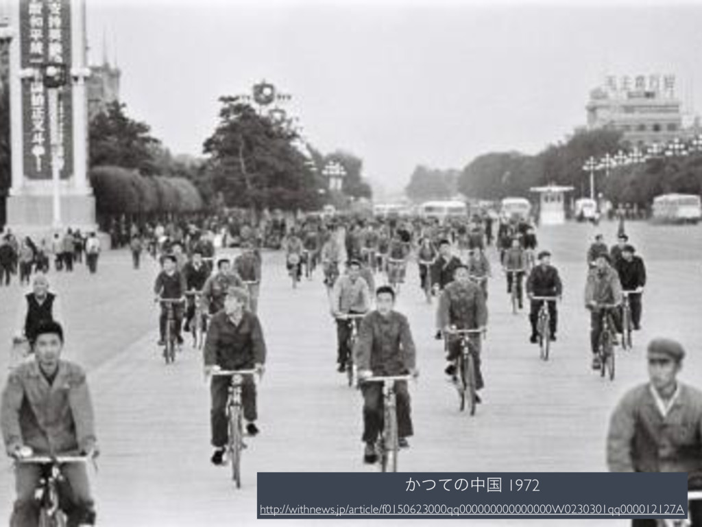 ͔ͭͯͷதࠃ 1972 http://withnews.jp/article/f0150623...