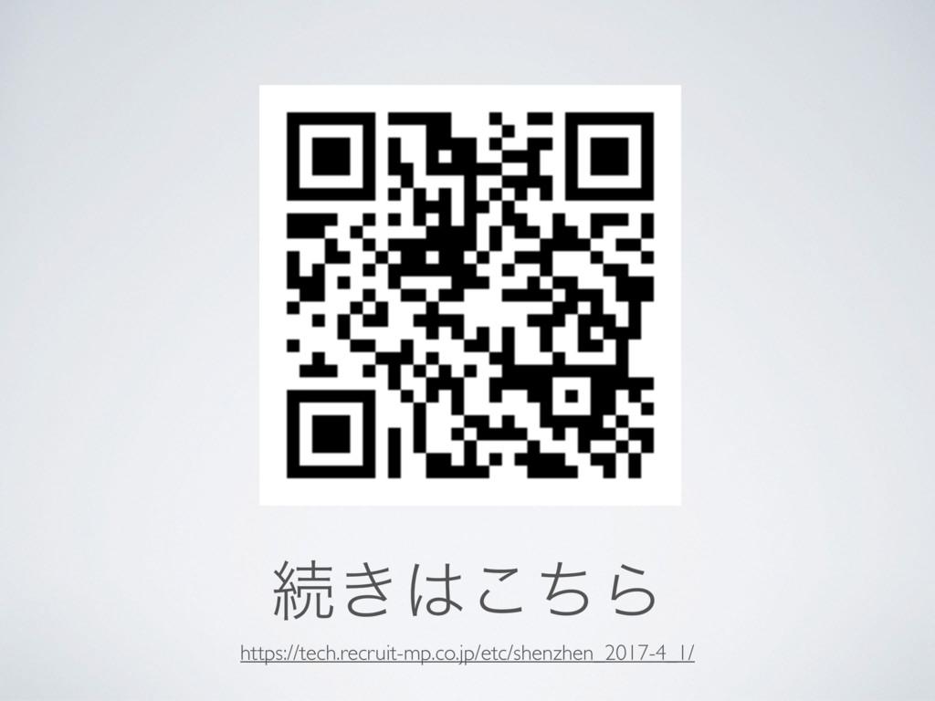 ଓ͖ͪ͜Β https://tech.recruit-mp.co.jp/etc/shenzh...