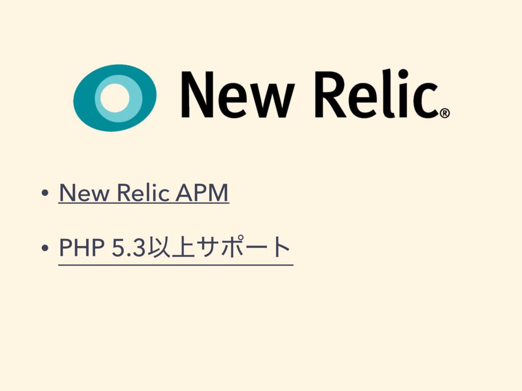 • New Relic APM • PHP 5.3Ҏ্αϙʔτ