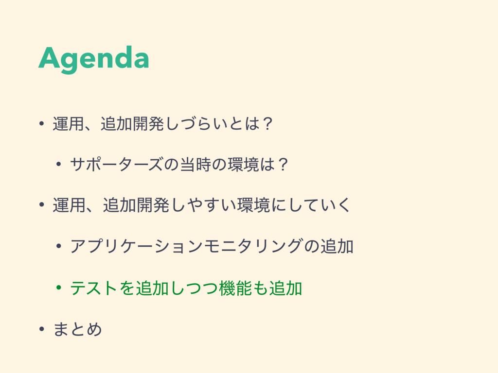 Agenda • ӡ༻ɺՃ։ൃͮ͠Β͍ͱʁ • αϙʔλʔζͷͷڥʁ • ӡ༻ɺ...