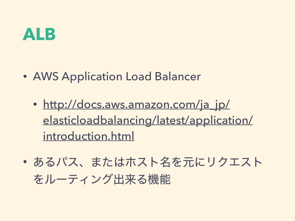 ALB • AWS Application Load Balancer • http://do...