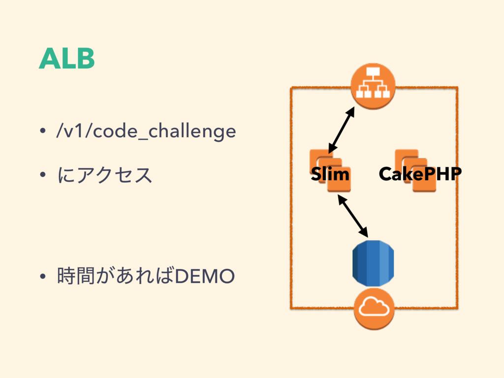 ALB • /v1/code_challenge • ʹΞΫηε • ͕ؒ͋ΕDEMO A...