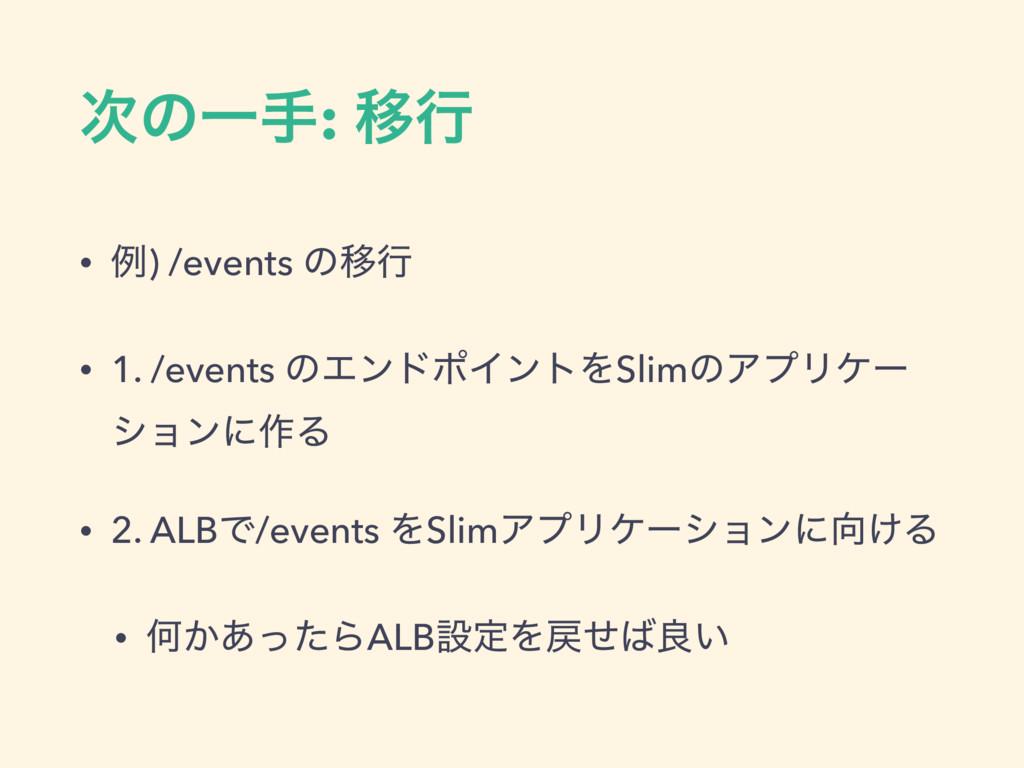 ͷҰख: Ҡߦ • ྫ) /events ͷҠߦ • 1. /events ͷΤϯυϙΠϯτ...