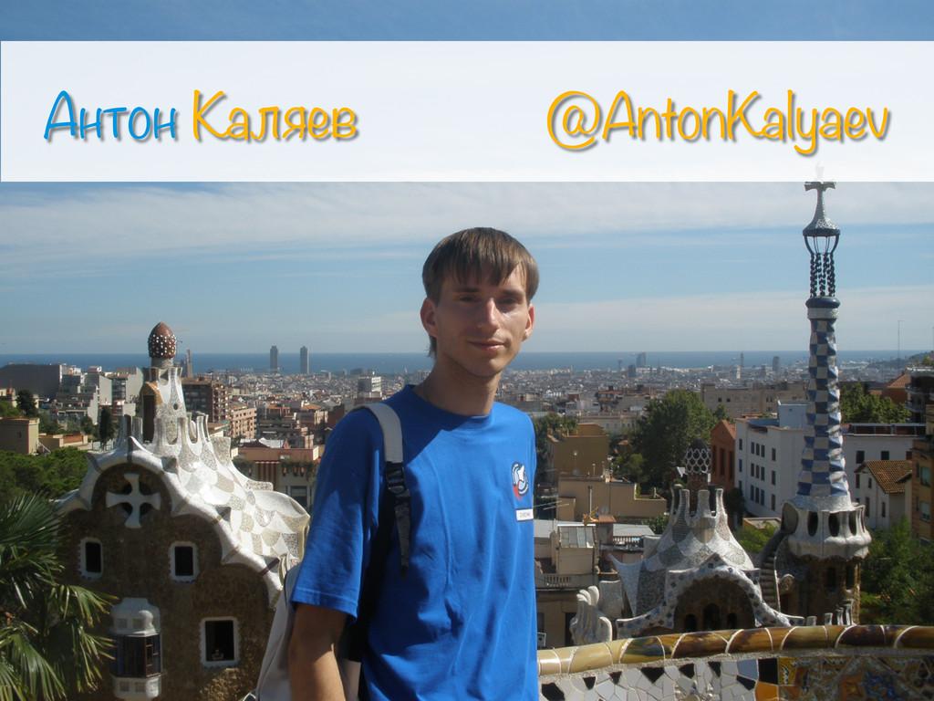 Антон Каляев @AntonKalyaev