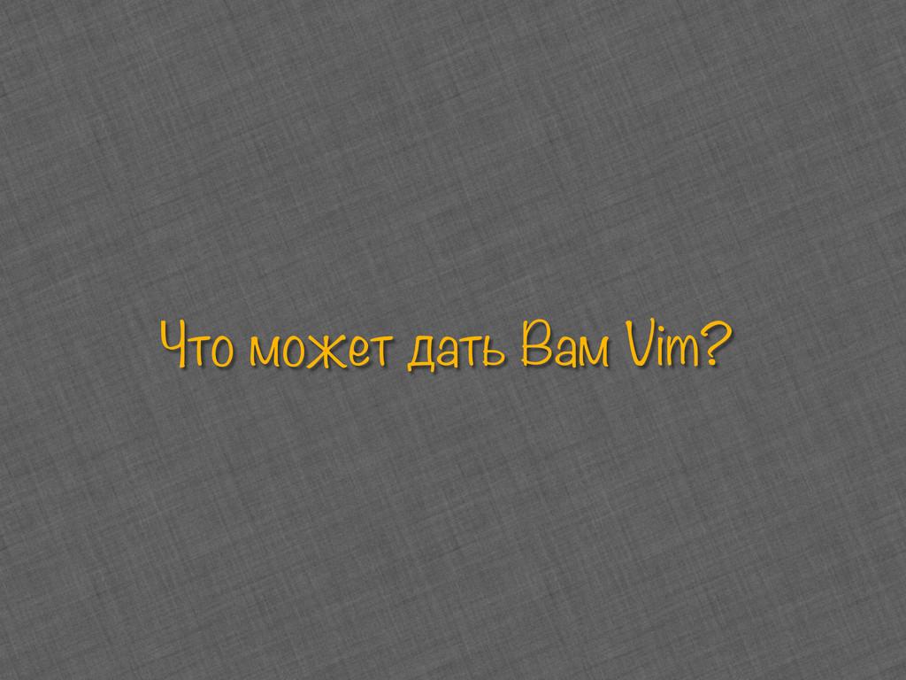 Что может дать Вам Vim?