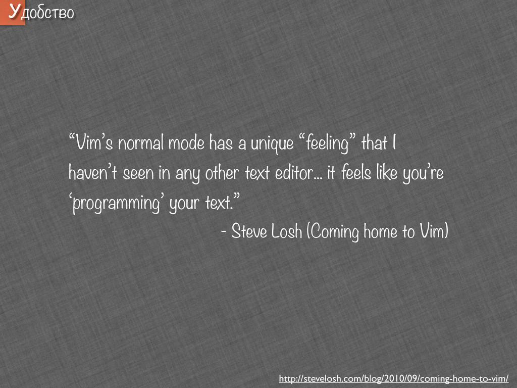 """Vim's normal mode has a unique ""feeling"" that ..."