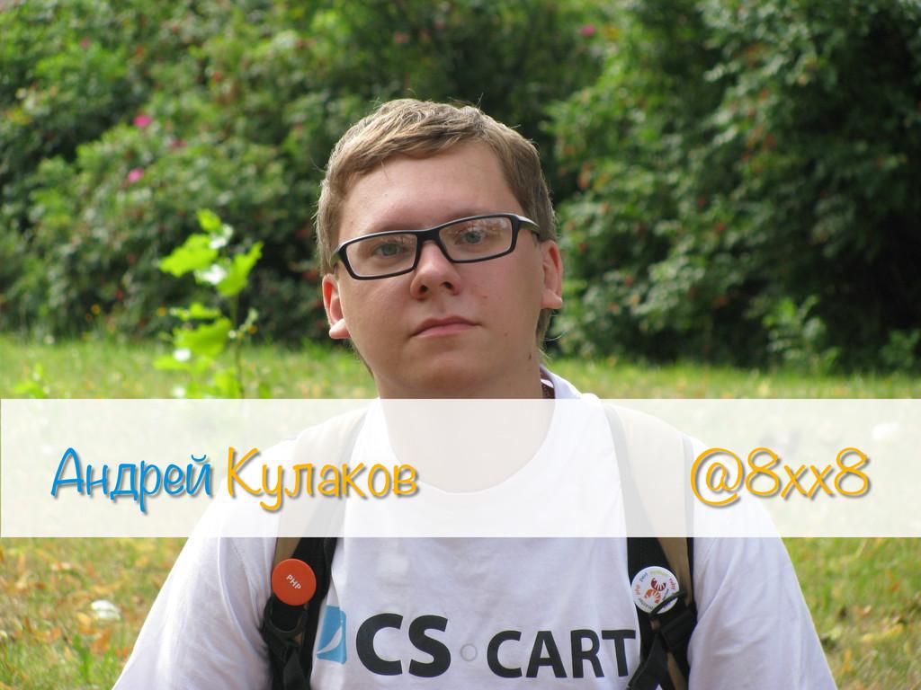 Андрей Кулаков @8xx8
