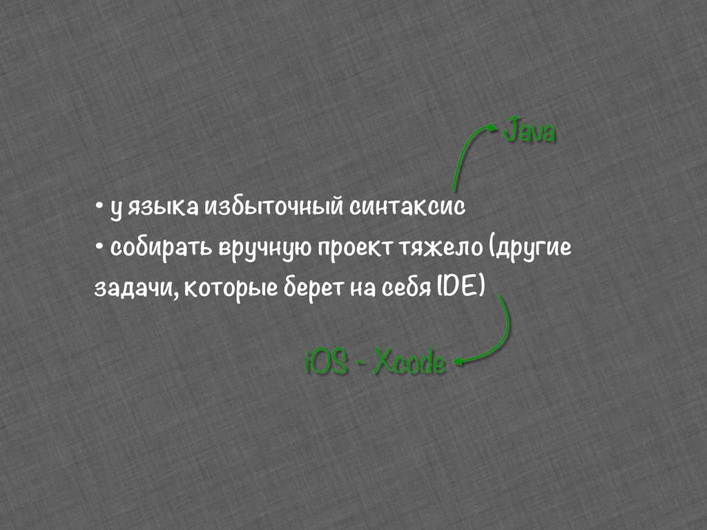 • у языка избыточный синтаксис • собирать вручн...