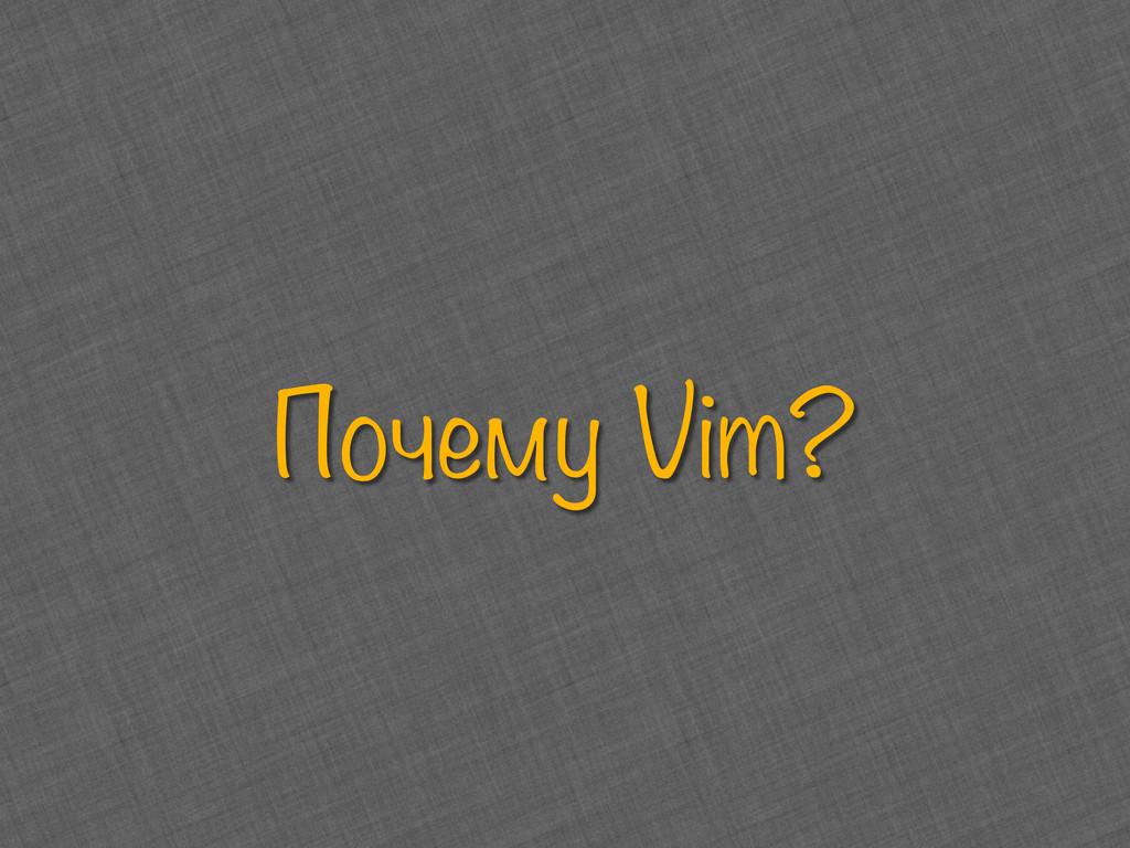 Почему Vim?