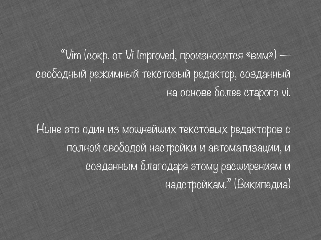 """Vim (сокр. от Vi Improved, произносится «вим»)..."