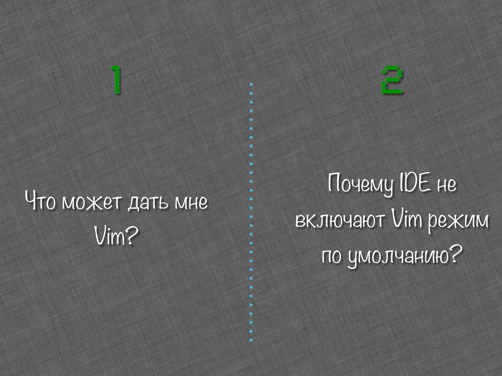 1 2 Почему IDE не включают Vim режим по умолчан...