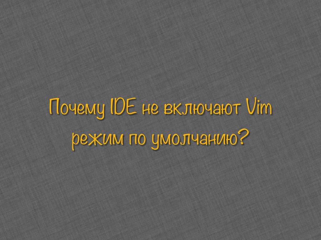 Почему IDE не включают Vim режим по умолчанию?