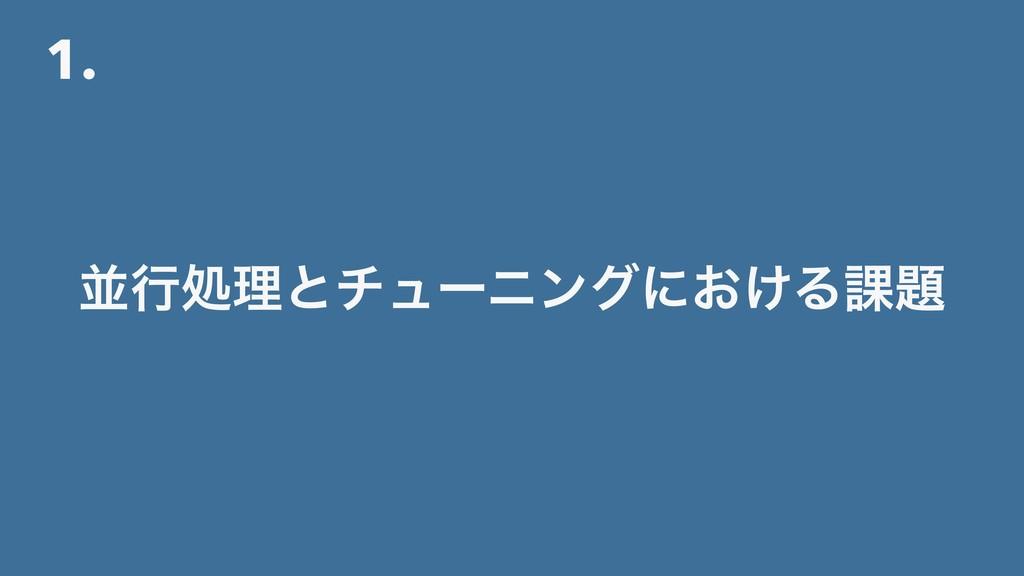 1. ฒߦॲཧͱνϡʔχϯάʹ͓͚Δ՝