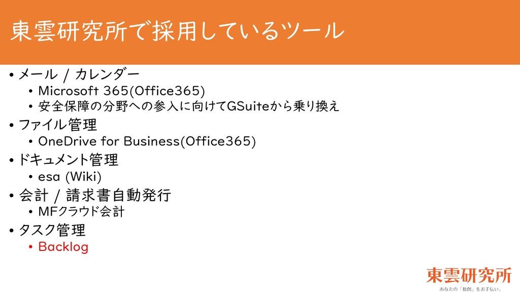 東雲研究所で採用しているツール • メール / カレンダー • Microsoft 365(O...