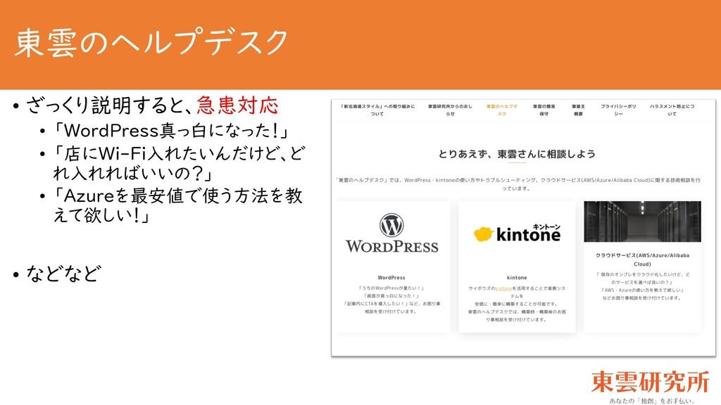 東雲のヘルプデスク • ざっくり説明すると、急患対応 • 「WordPress真っ白になった!...