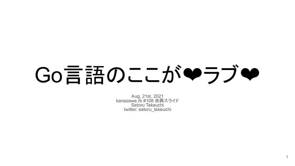 Go言語のここが❤ラブ❤ Aug, 21st, 2021 kanazawa.rb #108 余...