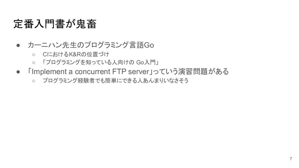 定番入門書が鬼畜 ● カーニハン先生のプログラミング言語Go ○ CにおけるK&Rの位置づけ ...
