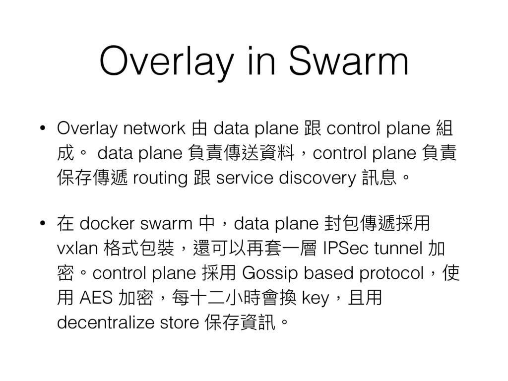Overlay in Swarm • Overlay network 由 data plane...