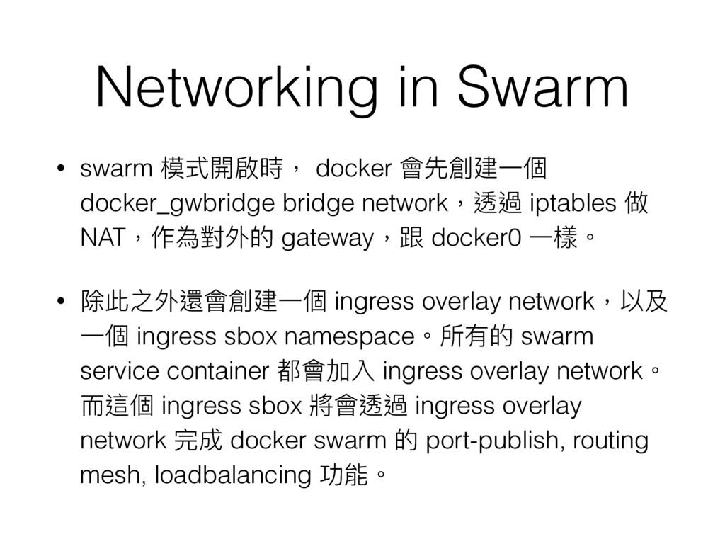 Networking in Swarm • swarm 模式開啟時, docker 會先創建⼀...