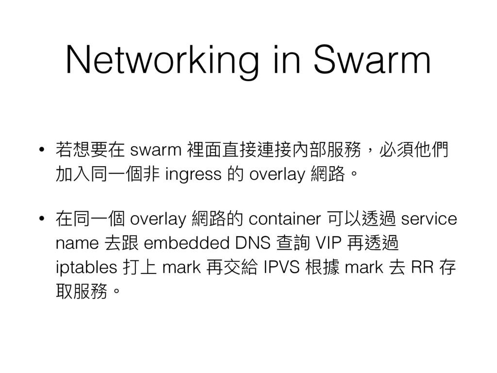 Networking in Swarm • 若若想要在 swarm 裡⾯面直接連接內部服務,必...