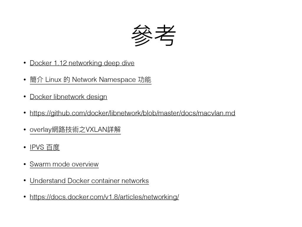 參參考 • Docker 1.12 networking deep dive • 簡介 Lin...