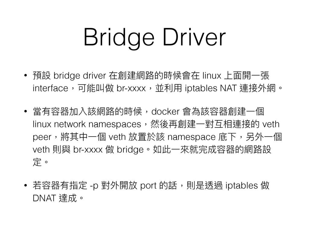 Bridge Driver • 預設 bridge driver 在創建網路路的時候會在 li...