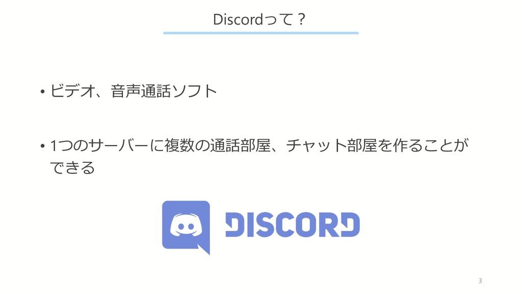 Discordって︖ • ビデオ、⾳声通話ソフト • 1つのサーバーに複数の通話部屋、チャット...