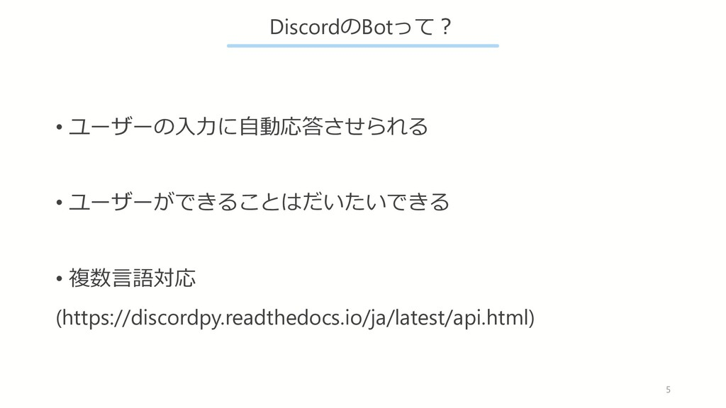DiscordのBotって︖ • ユーザーの⼊⼒に⾃動応答させられる • ユーザーができること...