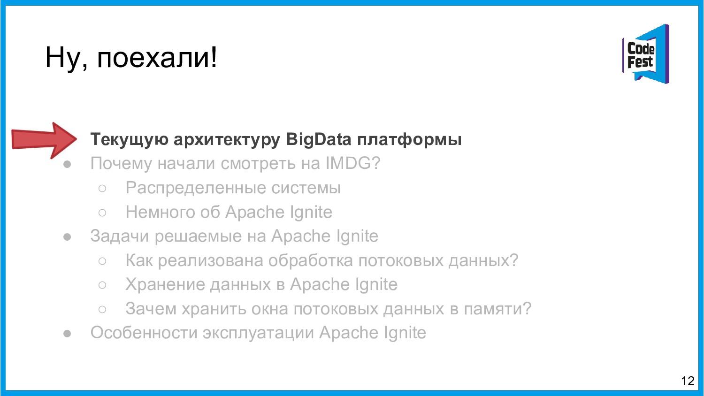 Ну, поехали! ● Текущую архитектуру BigData плат...