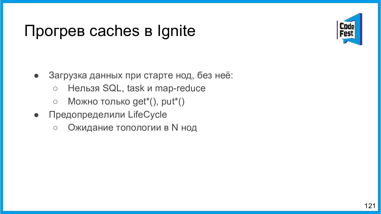 Прогрев caches в Ignite 121 ● Загрузка данных п...