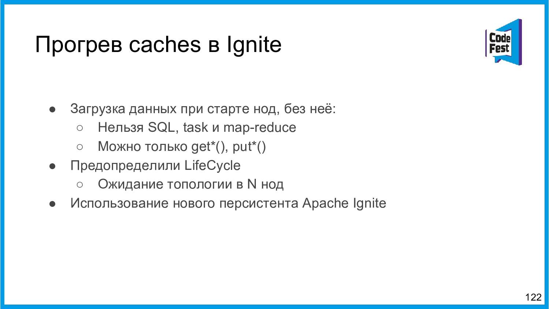 Прогрев caches в Ignite 122 ● Загрузка данных п...