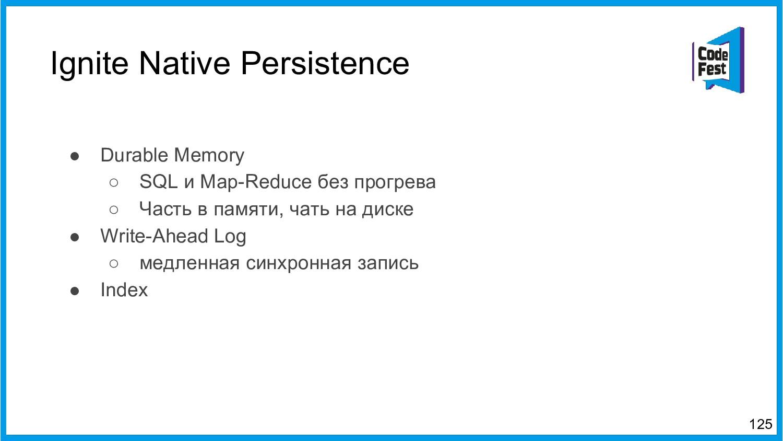 Ignite Native Persistence 125 ● Durable Memory ...