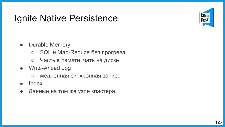 Ignite Native Persistence 126 ● Durable Memory ...